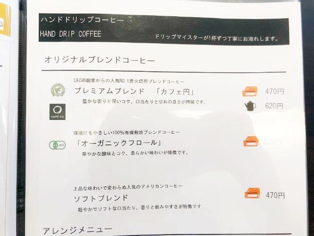 御器所【CAZAN珈琲店 本店(カザンコーヒー)】ブレンドコーヒーメニュー