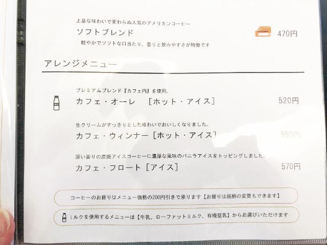 御器所【CAZAN珈琲店 本店(カザンコーヒー)】アレンジメニュー