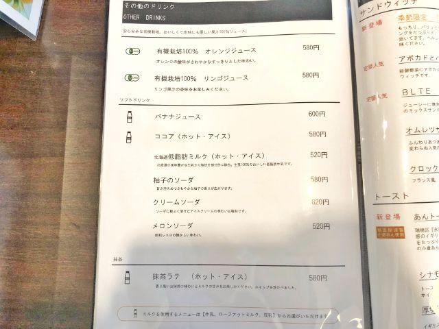 御器所【CAZAN珈琲店 本店(カザンコーヒー)】アレンジメニュー2