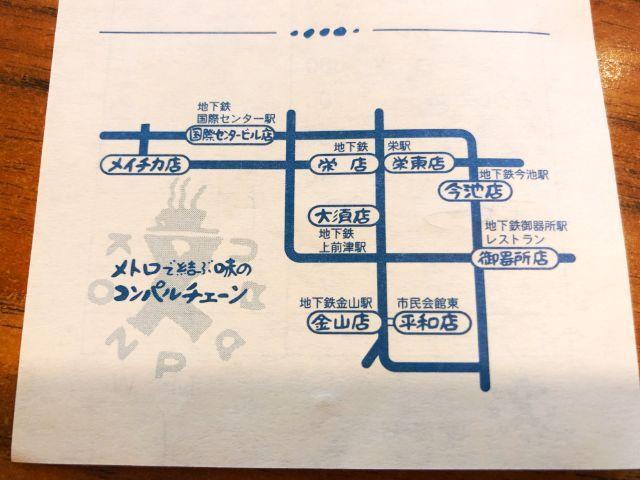 御器所【コンパル】店舗紹介