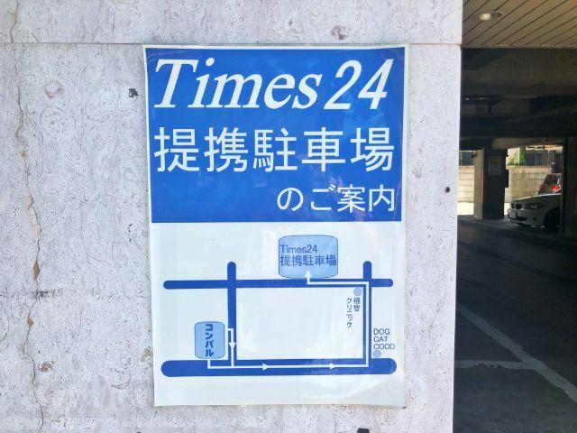御器所【コンパル】駐車場3