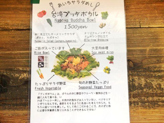 本山【ベジキッチン・グーグー】ビーガン、グルテンフリー・マクロビ ブッダボウル