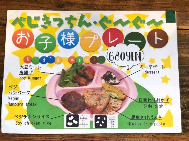 本山【ベジキッチン・グーグー】ビーガン、グルテンフリー・マクロビ キッズメニュー