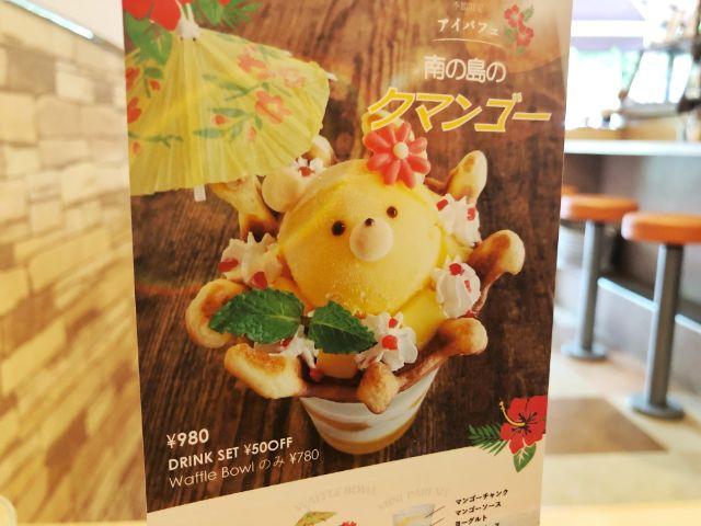 御器所【アイカフェ(i-cafe)】親子カフェ パフェ
