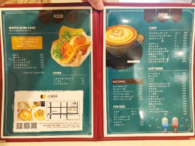 御器所【アイカフェ(i-cafe)】親子カフェ ドリンクメニュー