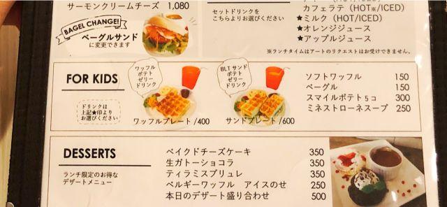 御器所【アイカフェ(i-cafe)】親子カフェ キッズメニュー