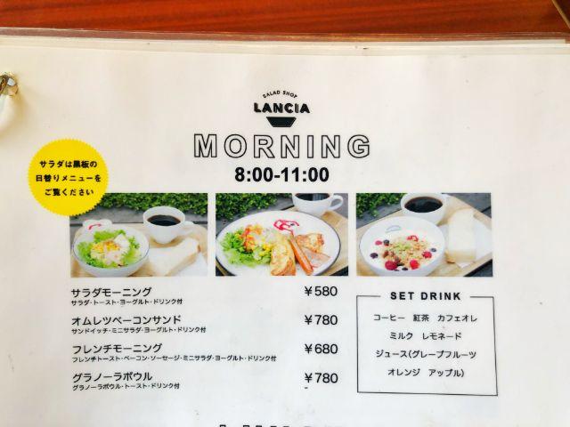 いりなか【サラダショップランチア(LANCIA)】モーニングメニュー