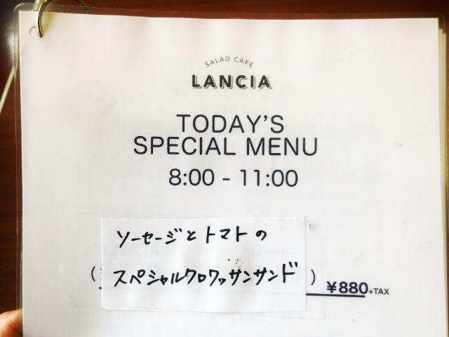いりなか【サラダショップランチア(LANCIA)】スペシャルモーニングメニュー