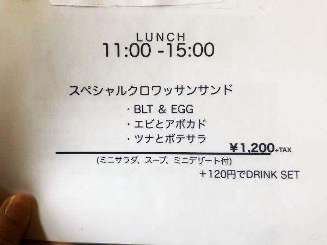 いりなか【サラダショップランチア(LANCIA)】スペシャルランチメニュー