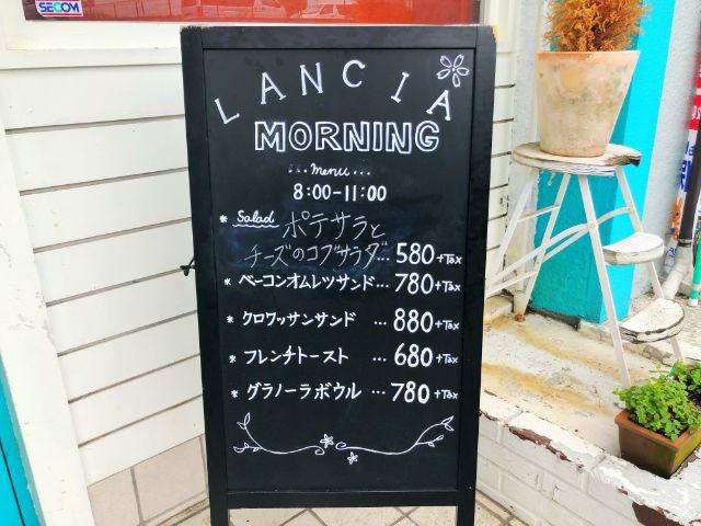 いりなか【サラダショップランチア(LANCIA)】モーニング日替わり