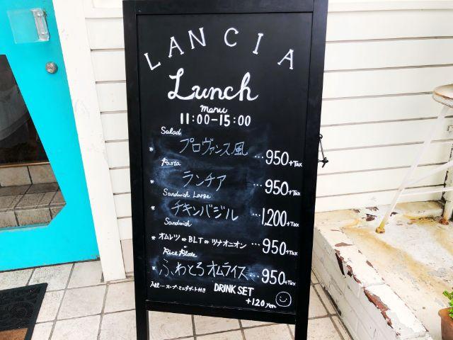 いりなか【サラダショップランチア(LANCIA)】ランチ日替わり