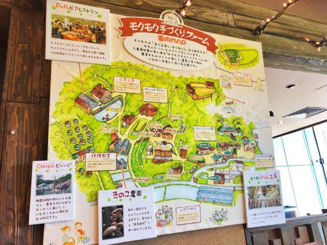 モクモクファーム【風の葡萄】ラシック ビュッフェ マップ