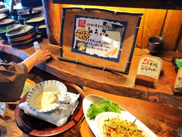 モクモクファーム【風の葡萄】ラシック ビュッフェ 豆腐
