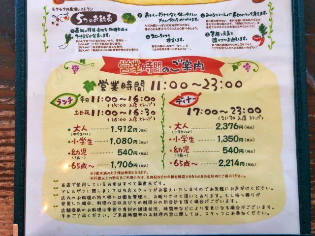 モクモクファーム【風の葡萄】ラシック ビュッフェ 料金表