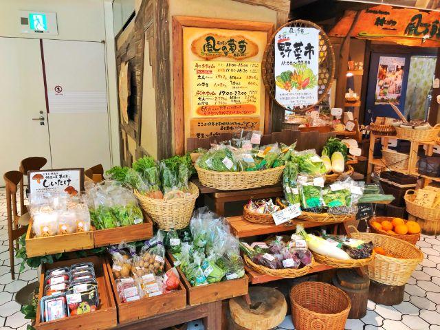 モクモクファーム【風の葡萄】ラシック ビュッフェ 野菜販売