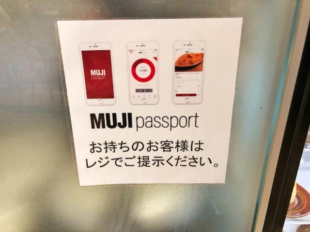 【無印カフェ】カフェ&ミールムジ(MUJI)名駅 ムジパスポート