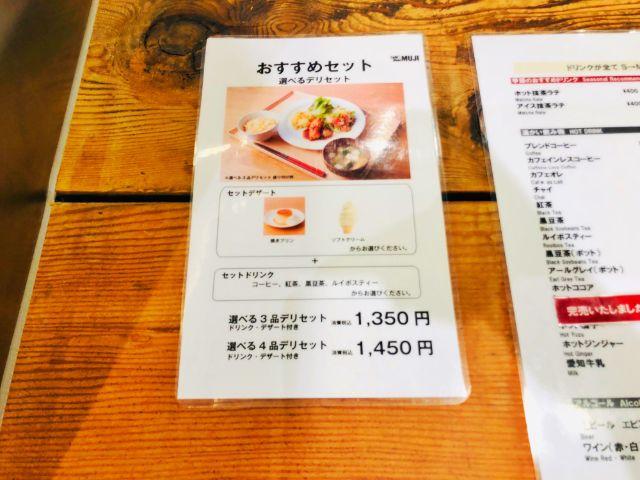 【無印カフェ】カフェ&ミールムジ(MUJI)名駅 ランチセット