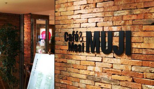 【無印のカフェ】カフェ&ミール ムジ(MUJI)名古屋店|おしゃれで健康的なカフェご飯が食べれるお店