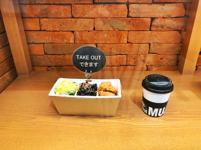 【無印カフェ】カフェ&ミールムジ(MUJI)名駅 テイクアウト