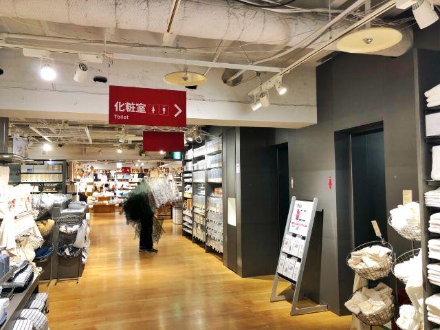 【無印カフェ】カフェ&ミールムジ(MUJI)名駅 トイレ