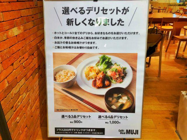 【無印カフェ】カフェ&ミールムジ(MUJI)名駅 デリセット