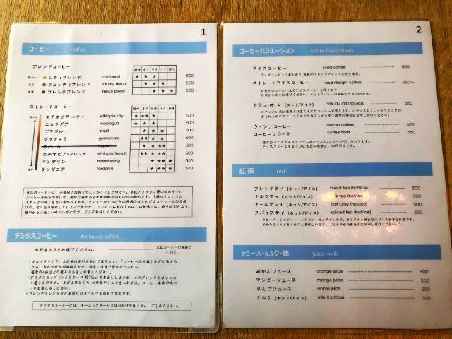 桜山 コーヒー専門店【吉岡コーヒー】メニュー1
