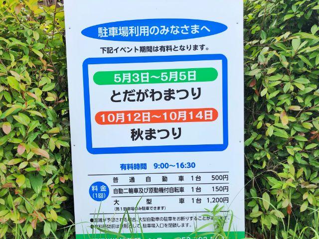 【とだがわこどもランド(戸田川緑地)】お祭りは駐車場有料