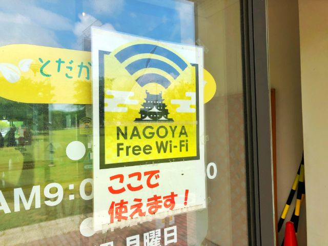 【とだがわこどもランド(戸田川緑地)】Wi-Fi