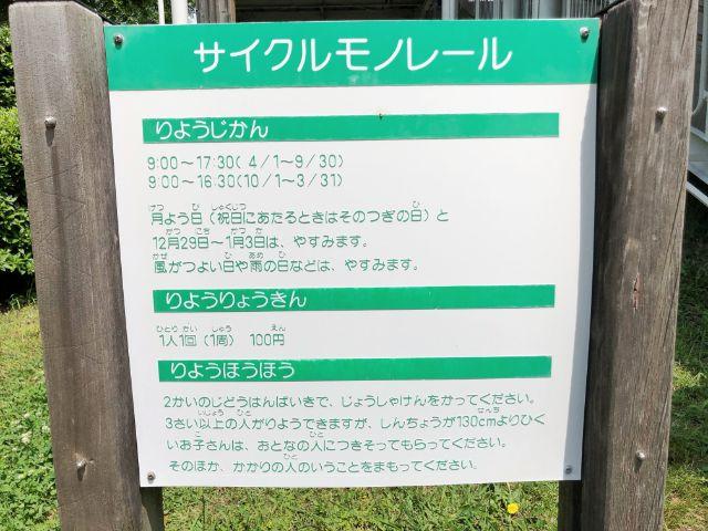 【とだがわこどもランド(戸田川緑地)】サイクルモノレール2