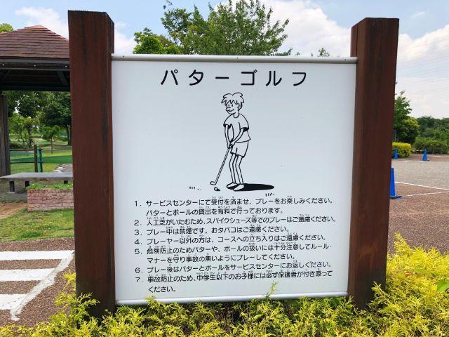 【とだがわこどもランド(戸田川緑地)】パターゴルフ1
