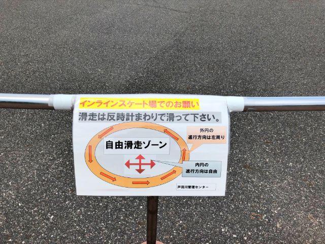 【とだがわこどもランド(戸田川緑地)】インラインスケート3