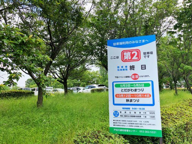 【とだがわこどもランド(戸田川緑地)】第2駐車場