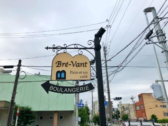 桜山 パン【ブレヴァン Bre'-Vant】看板