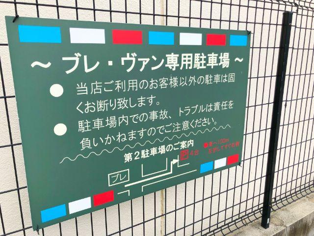 桜山 パン【ブレヴァン Bre'-Vant】第2駐車場