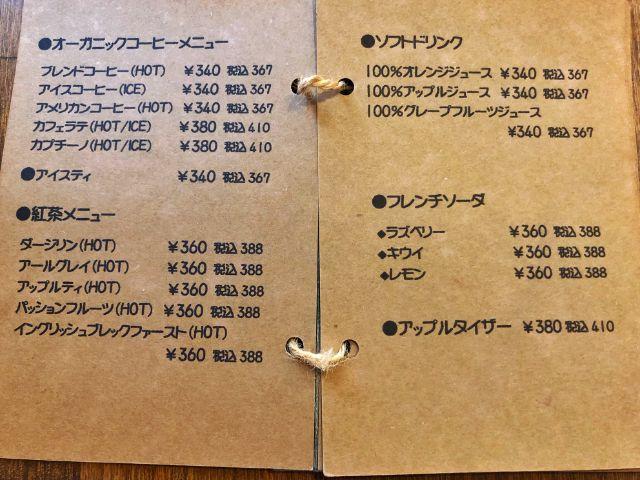桜山 パン【ブレヴァン Bre'-Vant】メニュー1