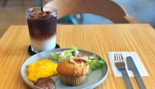 キムラカフェ(KIMURA CAFE)|マフィンとコーヒーが超絶品!筆者が個人的に昭和区で最もおすすめしたいカフェ。