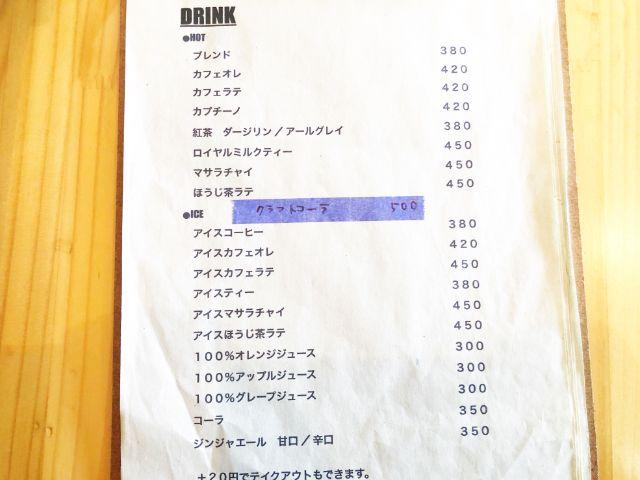 桜山【キムラカフェ(KIMURA CAFE)】ドリンクメニュー1