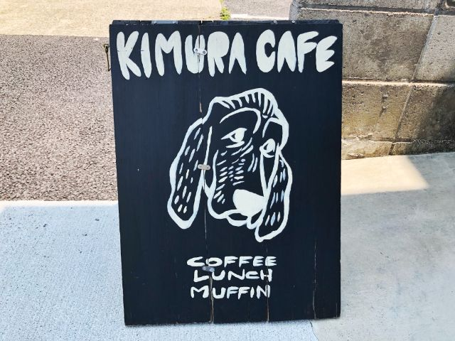 桜山【キムラカフェ(KIMURA CAFE)】看板