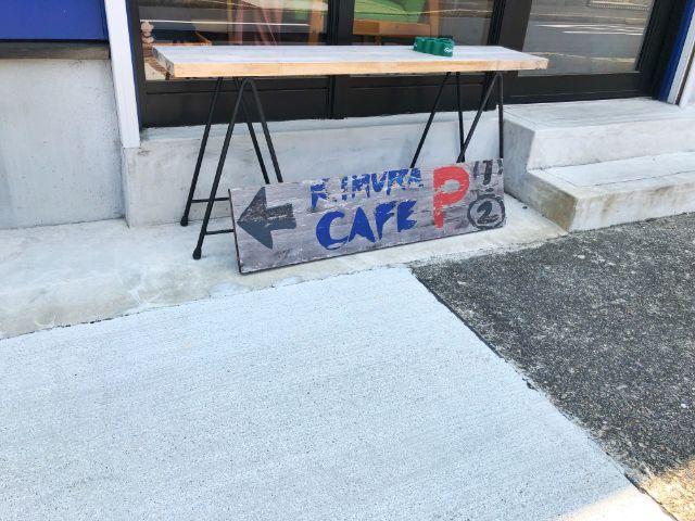 桜山【キムラカフェ(KIMURA CAFE)】駐車場1