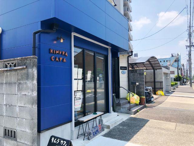 桜山【キムラカフェ(KIMURA CAFE)】外観2