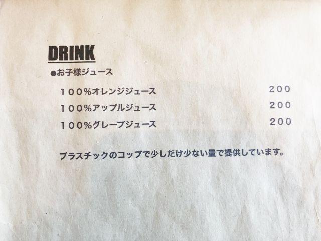 桜山【キムラカフェ(KIMURA CAFE)】子ども用ジュース