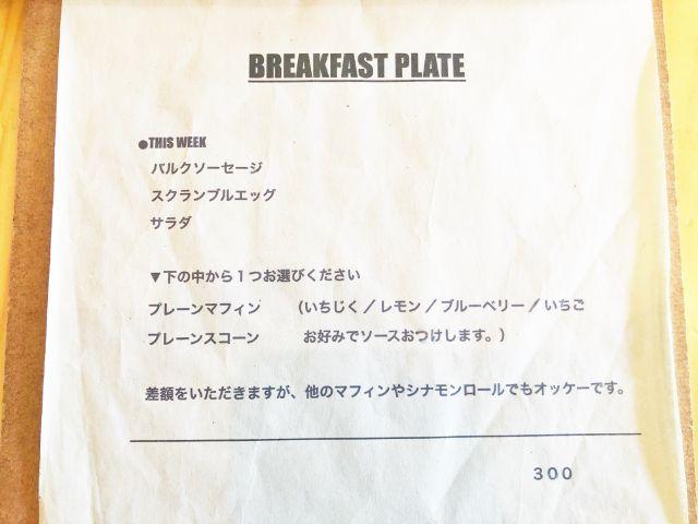 桜山【キムラカフェ(KIMURA CAFE)】朝食メニュー