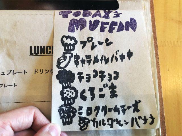 桜山【キムラカフェ(KIMURA CAFE)】日替わりマフィン