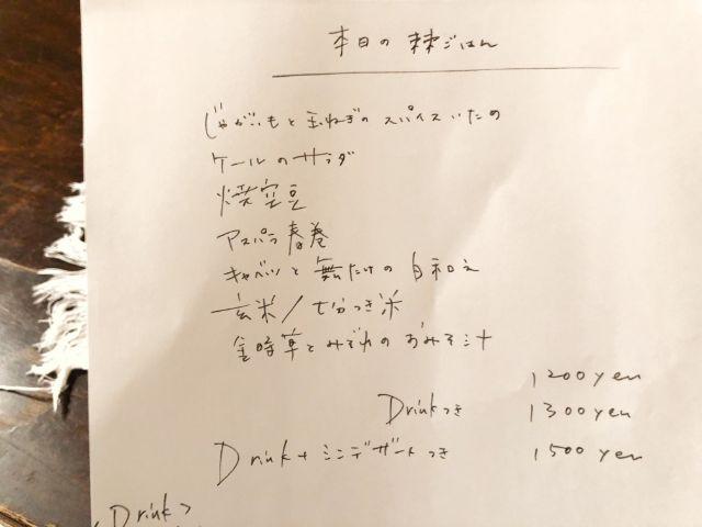 本山/名古屋大学【薬草labo棘(とげ)】オーガニック、ビーガン ランチメニュー