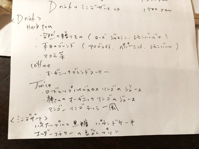 本山/名古屋大学【薬草labo棘(とげ)】オーガニック、ビーガン デザートメニュー