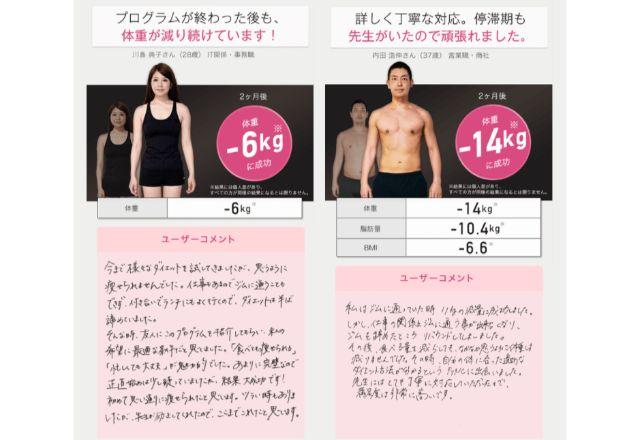 【オンラインダイエット】FiNC(フィンク)ダイエット家庭教師