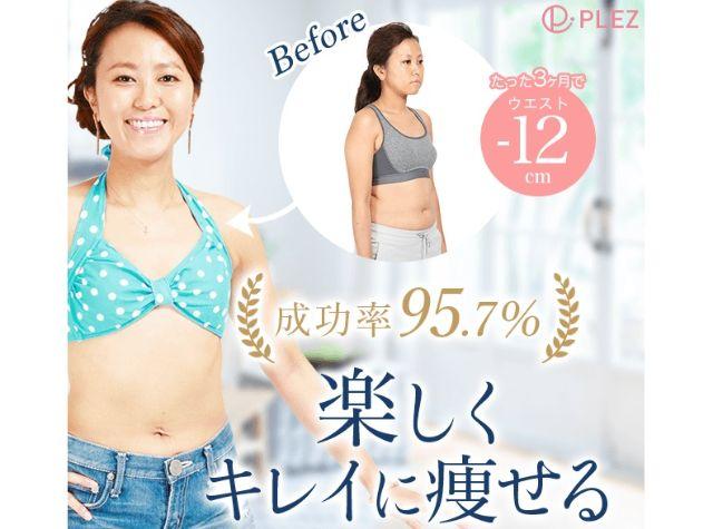 【ダイエットコーチング】plez(プレズ)トップ