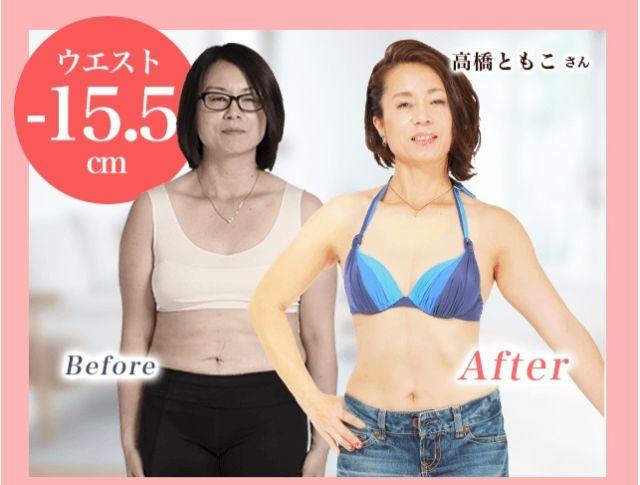 【ダイエットコーチング】plez(プレズ)効果1