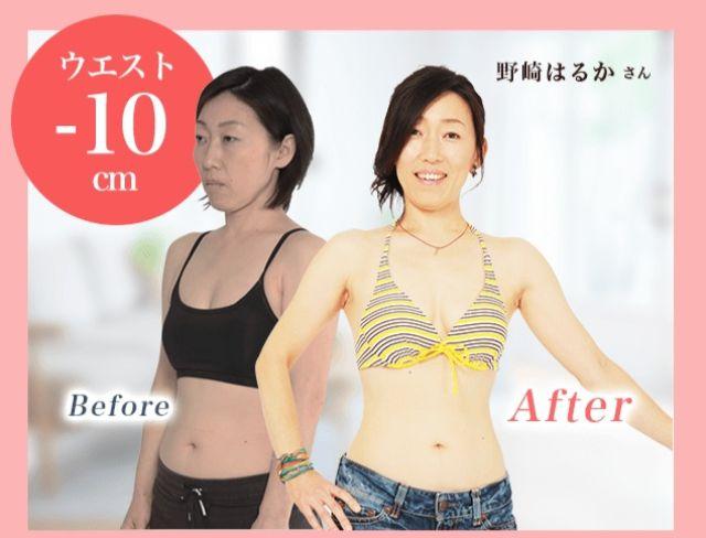 【ダイエットコーチング】plez(プレズ)効果3